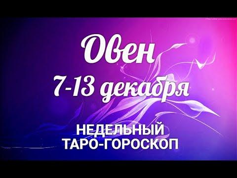 ♈ОВЕН🌷 7-13 декабря 2020/Таро-прогноз/Таро-Гороскоп Овен/Taro_Horoscope Aries.