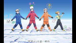 宇宙よりも遠い場所 挿入歌「ハルカトオク」Sora yori mo Tooi Basho Episode 1, 3 Insert Song saya 【中日字幕歌詞】