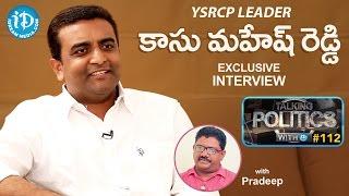 YSRCP Leader Mahesh Reddy Exclusive Interview || Talking Politics With iDream #112