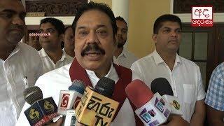 I have no 'deal' with Ranil – Mahinda Rajapaksa