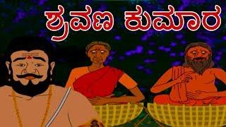 Ramayan - Raja Dashrath & Shravan - Kannada