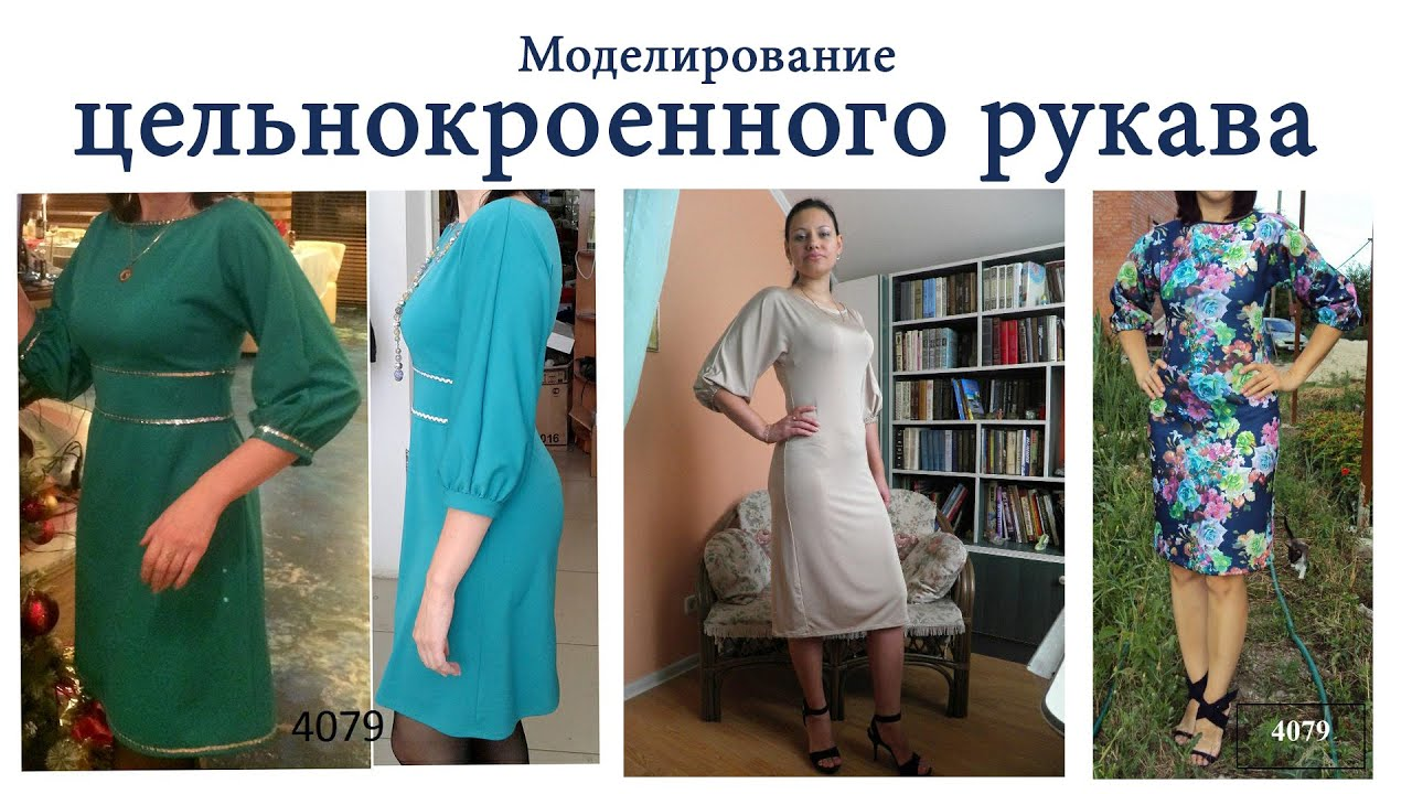 Как сшить платье из трикотажа рукав