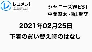 一部聞き取れませんでした、、、 2021年2月25日 22時台 ジャニーズWEST 中間淳太 桐山照史.