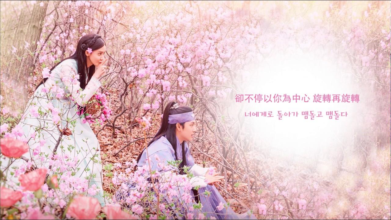 【中字】Lee Hae Ri李海莉(이해리/DAVICHI)- But (王在相愛/왕은 사랑한다/The King in Love OST Part 2)