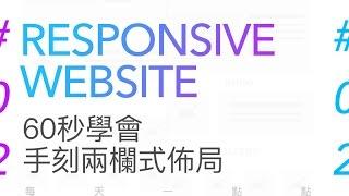 響應式網頁設計教學 : 60秒學會手刻兩欄 響應式 網頁設計 #02 | Responsive Web Design Tutorial | 60秒學會響應式網頁設計