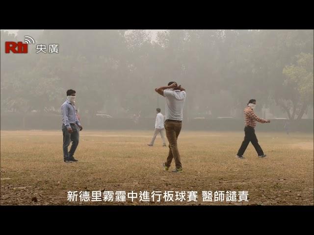 Ấn Độ vẫn tiến hành đấu bóng Cricket trong bầu không khí ô nhiễm trầm trọng