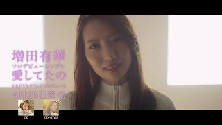 増田有華 / 「愛してたの」発売後15秒スポット映像 thumbnail