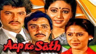 Aap Ke Saath (1986) Full Hindi Movie | Anil Kapoor, Vinod Mehra, Smita Patil, Rati Agnihotri