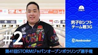 【ライブ配信】男子Bシフトチーム戦3G『第41回STORMジャパンオープンボウリング選手権』