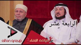 برنامج سواعد الإخاء 3 الحلقة 14
