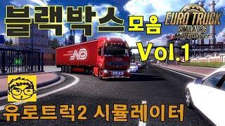 유로트럭 멀티 사고영상 블랙박스 모음 Vol.1 유로트럭2
