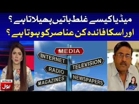 False News and Benefits - Aj Ki Taza Khabar
