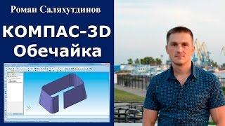 КОМПАС-3D. Урок. Обечайка. Листовая деталь №5. Новинки 16 версии | Роман Саляхутдинов