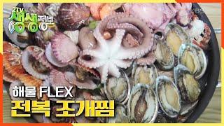 [2TV 생생정보] 아낌없이 올린 푸짐한 해산물에 신선함이 솨라있네~ 전복 조개찜 (ft.쫄깃 해물칼국수) …