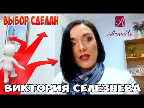Я приняла решение строить бизнес с компанией Armelle Армель  Виктория Селезнева