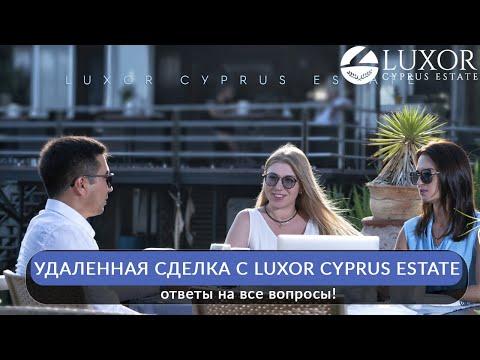 Удаленная сделка с Luxor Cyprus Estate: ответы на все вопросы!