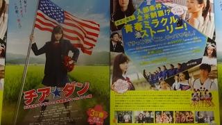 チア・ダン ~女子高生がチアダンスで全米制覇しちゃったホントの話~(A...
