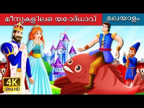 മീനുകളിലെ യോദ്ധാവ് | Malayalam Cartoon | Malayalam Fairy Tales