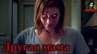 Истории на ночь - Другая мама