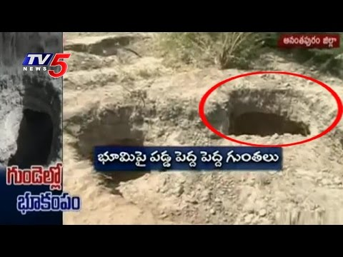 Earthquake Tension to Anantapur | Groundwater Overuse Sinks Chitravathi Riverbed | TV5 News
