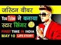 Justin Bieber 🎤 Biography In Hindi | Success Story | Concert In Mumbai India