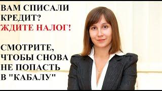 Адвокат Анастасия Москаленко -  налоговые последствия списания кредитного долга(, 2016-06-24T10:51:05.000Z)