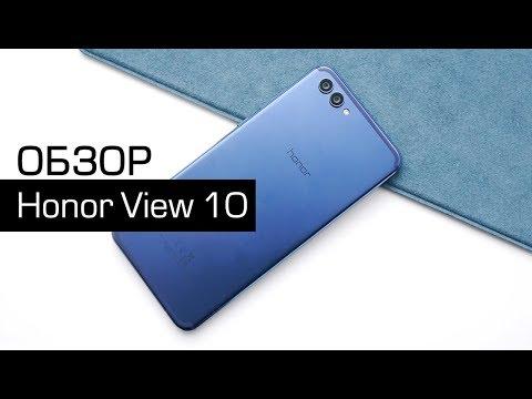 Обзор Honor View 10