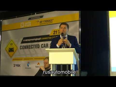 Выступление замминистра промышленности и торговли А Морозова на саммите Connected Car 2017