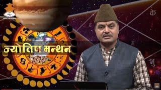 JYOTISH MANTHAN BY Dr. UTTAM UPADHAYA NEUPANE || Nepal Television 2076-11-08 #ntv