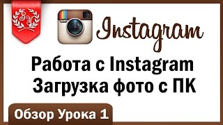 Профессиональная работа с Instagram. Фото в Инстаграм с компьютера - Золотая Молодежь(Полный видео урок смотрите на http://goldmolodezh.com/academy/videokurs-ekspert-instagram/ Рекомендуем изучить еще 4 видеоуроков по..., 2015-05-14T16:41:56.000Z)