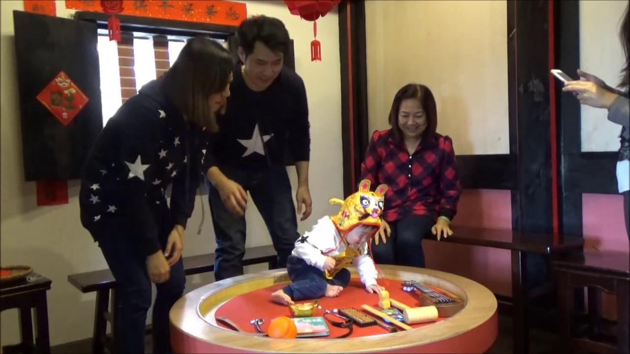 2017/2/5 宸宸宜蘭傳藝中心抓周趣 - YouTube