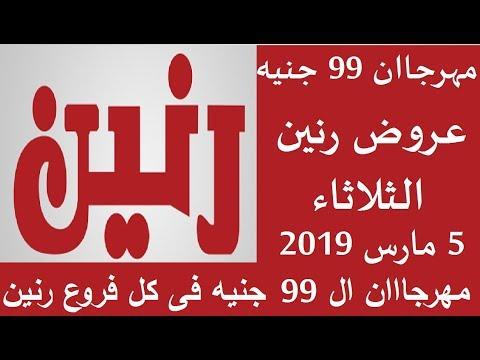 عروض رنين مهرجان ال 99 جنيه الثلاثاء 5 مارس 2019