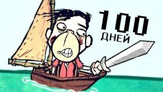 КАК ПРОЖИТЬ 100 ДНЕЙ в Don