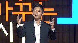 세바시 653회 정해진 미래, 인구학이 말하는 10년 후 한국, 그리고 생존전략 | 조영태 서울대 보건대학원 교수