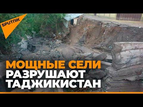 Страшное стихийное бедствие в Таджикистане: есть жертвы