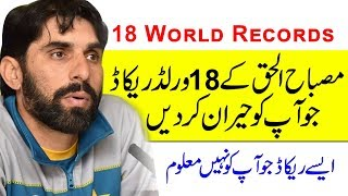 Misbah Ul Haq Records | 18 Unbelievable Cricket Records Of Misbah ul haq