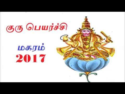 Guru Peyarchi 2017 - 2018 Makara Rasi | குரு பெயர்ச்சி 2017 - 2018 மகரம் ராசி