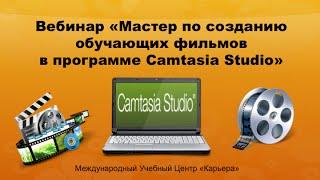 Вебинар. Мастер по созданию обучающих роликов в программе Camtasia Studio7