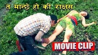 त मान्छे होस कि राक्षेस | Movie Clip | Nepali Movie | The Last Kiss
