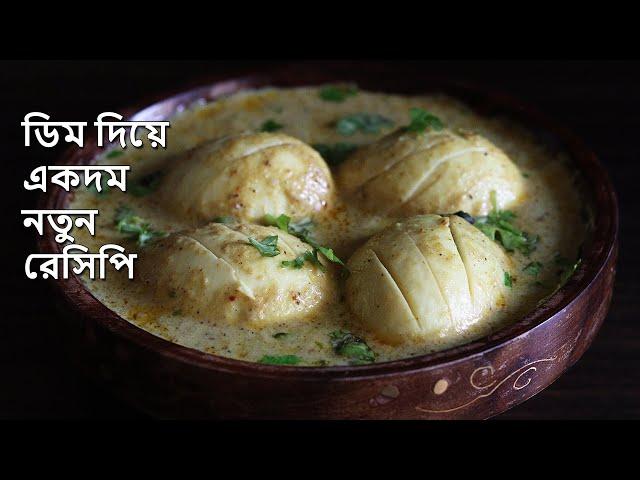ডিমের এই রেসিপি আগে না খেয়ে থাকলে আজই ট্রাই করুন;গরম ভাতে জাস্ট জমে যাবে Bengali Egg Curry Recipe