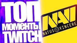 Топ Моменты с Twitch | Новый Состав NAVI | Гитман и Мэд в ПУБГ | Ламыч Рофлит Над Дрейнисом