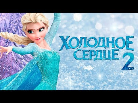 Холодное сердце 2 тизер-трейлер | Frozen 2 2019 HDRip