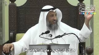 1143 - من أركان الحج - طواف الإفاضة - عثمان الخميس