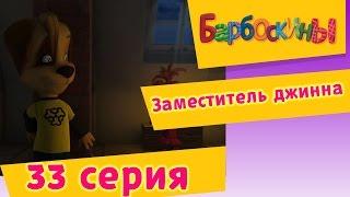 Барбоскины - 33 Серия. Заместитель джинна (мультфильм)
