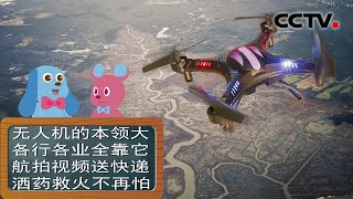 《道哥和摩尔》无人机的种类有多少?它们各自的作用是什么?| CCTV少儿