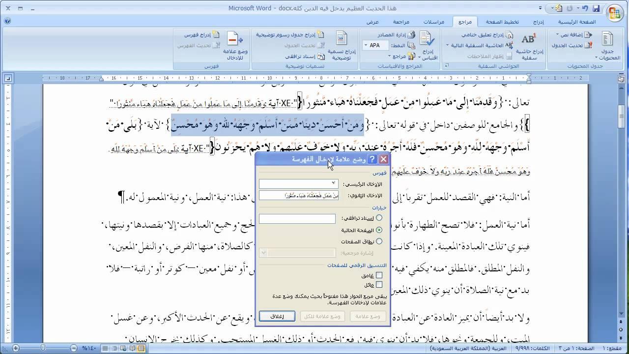 اضافة مستند الى ملف pdf