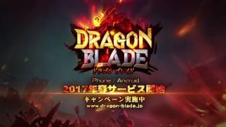 『DRAGON BLADE(ドラゴンブレイド)』プロモーションムービー第1弾