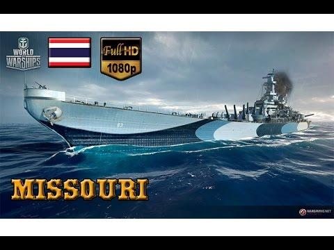 [BHG]World of Warships: Missouri  ทำไมเรือมันดริฟไม่ได้