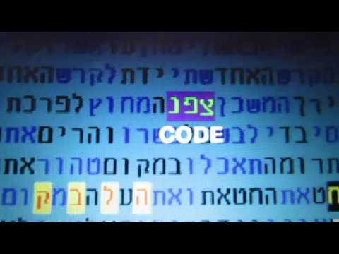 THE MERIT OF THE TORAH CODE  in bible code   Glazerson