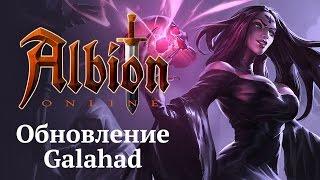 Обзор обновления Albion Online: Galahad